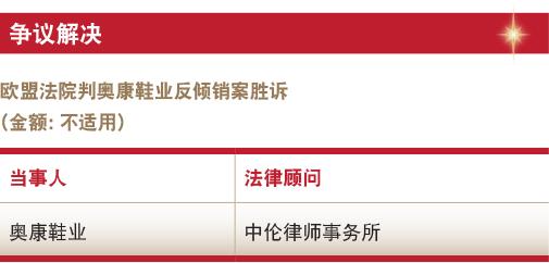 Deals of the year-Dispute-Aokang Shoes wins anti-dumping case in EU court