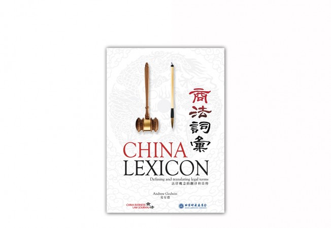 china-lexicon