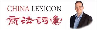 CHINA LEXICON