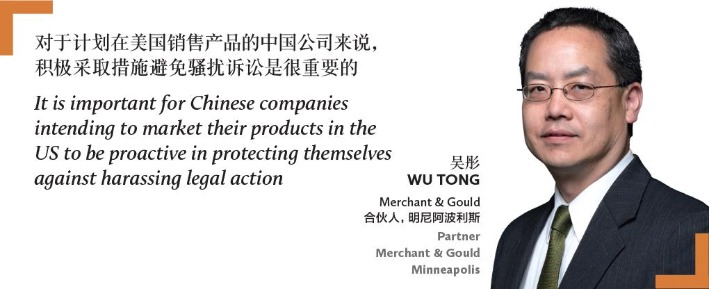 Wu Tong, Partner, Merchang & Gould, Minneapolis