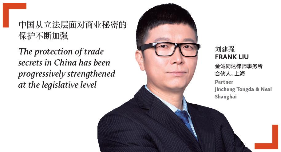 刘建强 FRANK LIU 金诚同达律师事务所 合伙人,上海 Partner Jincheng Tongda & Neal Shanghai