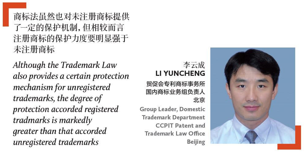 李云成 Li Yuncheng 贸促会专利商标事务所 国内商标业务组负责人 北京 Group Leader, Domestic Trademark Department CCPIT Patent and Trademark Law Office Beijing