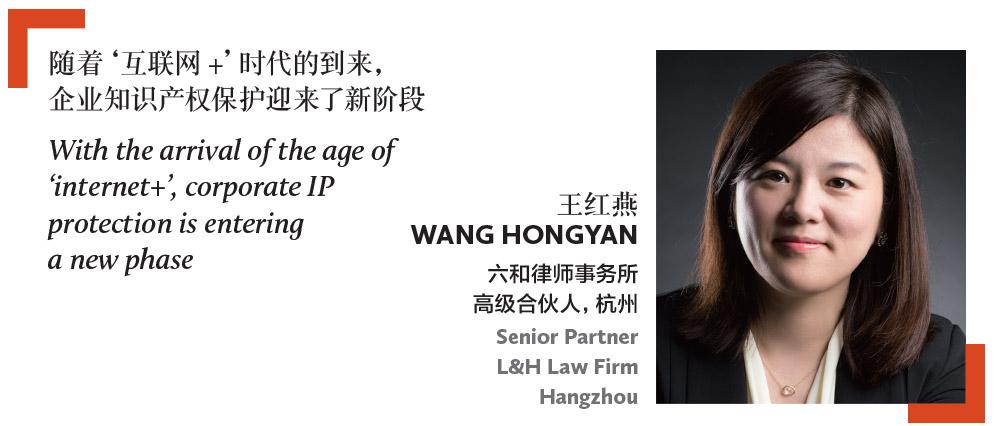 王红燕 WANG HONGYAN 六和律师事务所 高级合伙人,杭州 Senior Partner L&H Law Firm Hangzhou