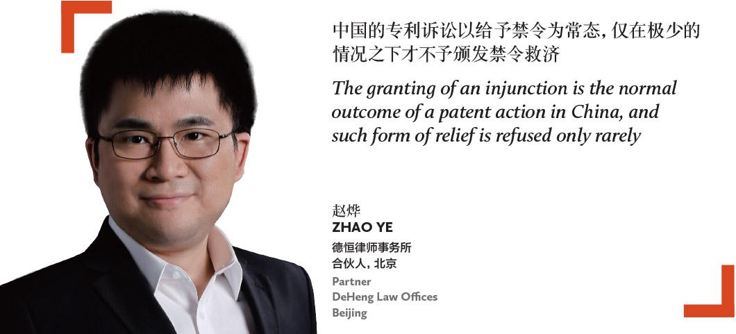 赵烨 ZHAO YE 德恒律师事务所 合伙人,北京 Partner DeHeng Law Offices Beijing