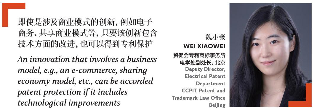 魏小薇 WEI XIAOWEI 贸促会专利商标事务所 电学处副处长,北京 Deputy Director, Electrical Patent Department CCPIT Patent and Trademark Law Office Beijin
