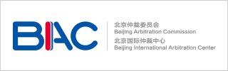北京国际仲裁中心/北京仲裁委员会