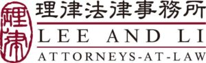 Lee and Li - Taiwan Interpretation No. 770 and protection for minority shareholders