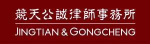 张光磊 崔嘉琪 竞天公诚律师事务所 跨境担保