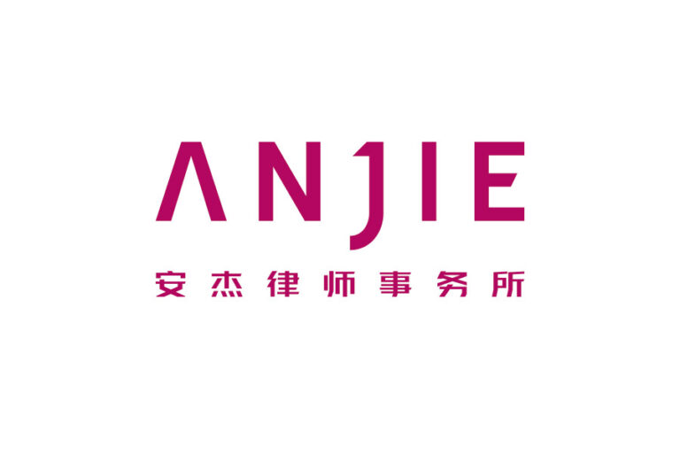 AnJie Law Firm 安杰 - Beijing - China - Law Firm Profile