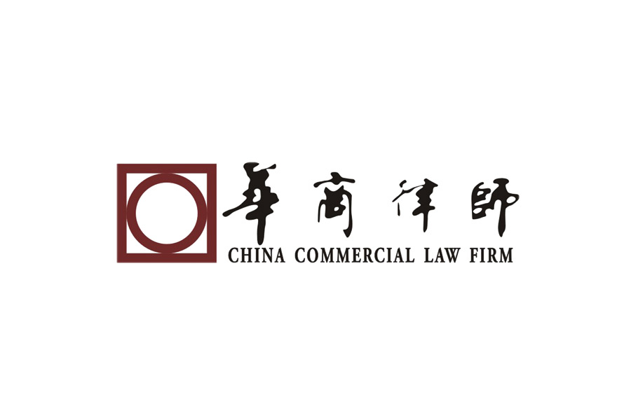 China Commercial Law Firm