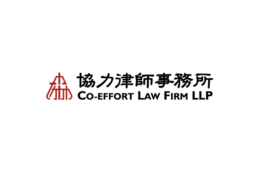 Co-effort Law Firm