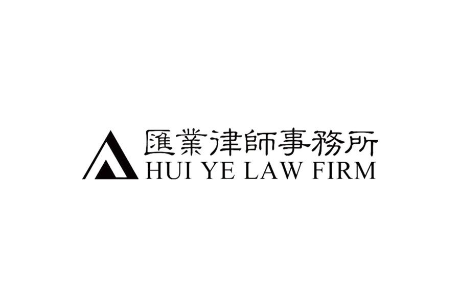 Hui Ye Law Firm
