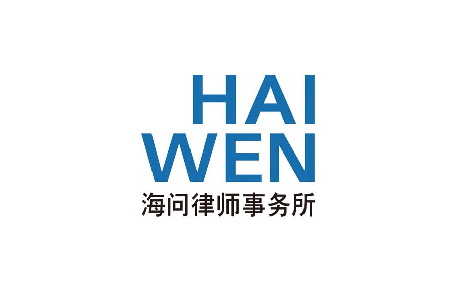 Haiwen & Partners