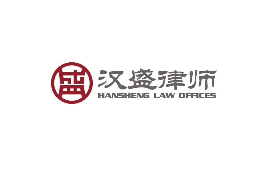 HanSheng Law Offices