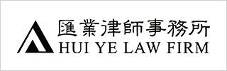 Hui-Ye-Law-Firm-汇业律师事务所