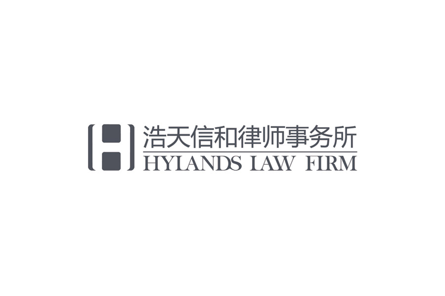 Hylands Law Firm