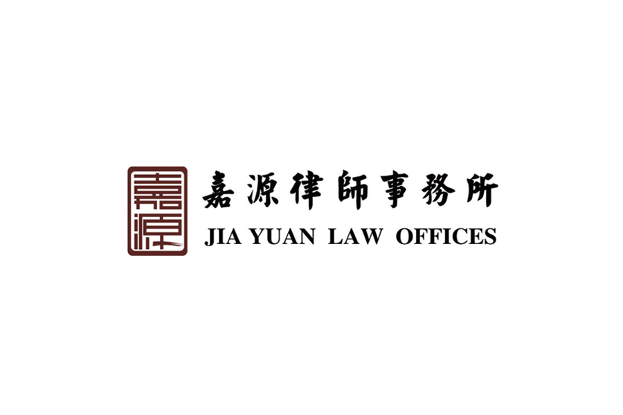 Jia Yuan Law Offices
