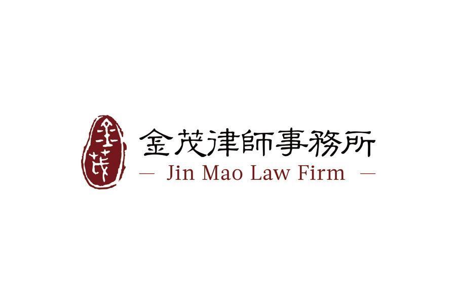 Jin Mao Law Firm