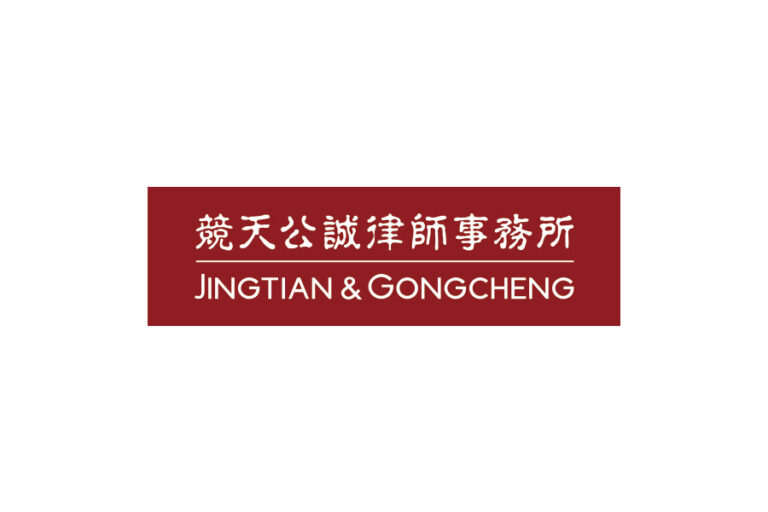 Jingtian & Gongcheng 竞天公诚律师事务所 - Beijing - China - Law Firm Profile