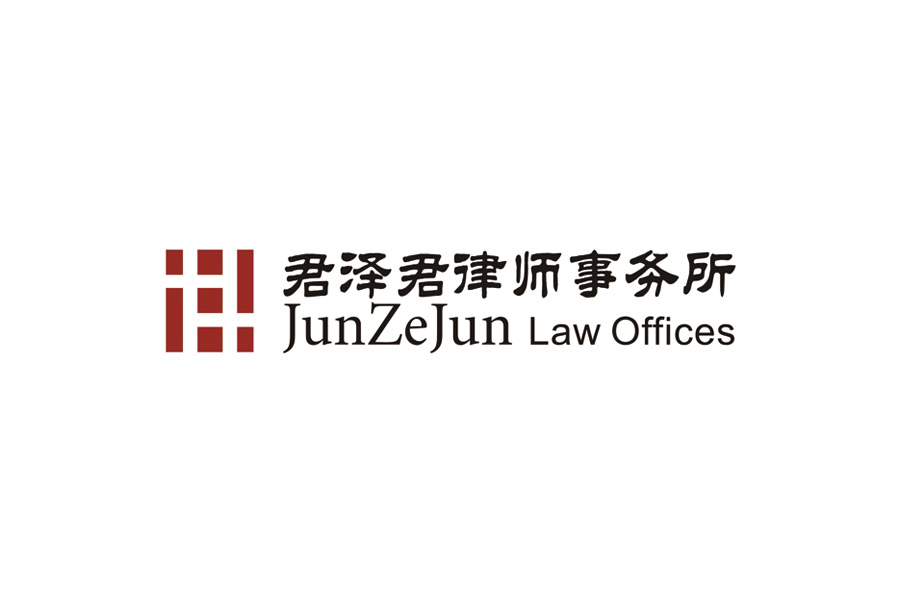 JunZeJun Law Offices
