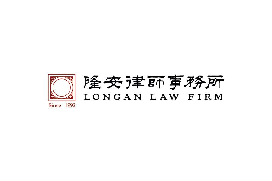 LongAn Law Firm