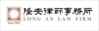 Long-An-Law-Firm-隆安律师事务所