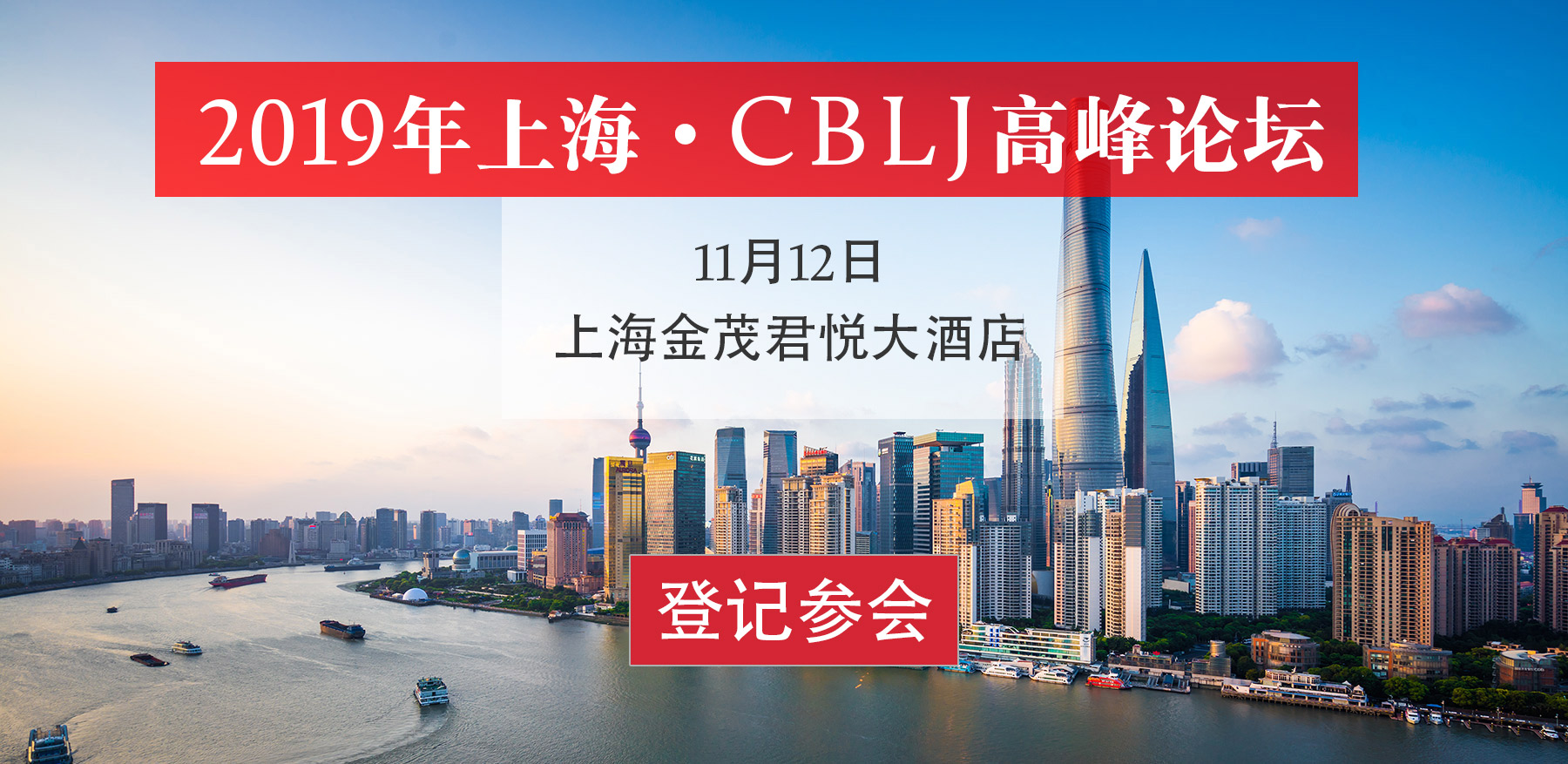 Shanghai-leading-lawyers-law-firms-cross-border-investment-CBLJ-Forum-0924-2
