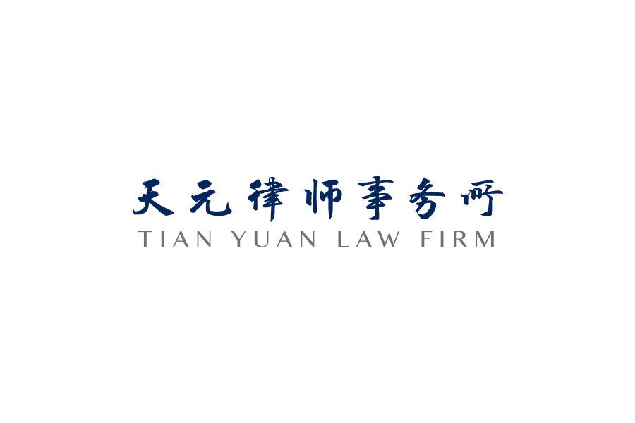 Tian Yuan Law Firm