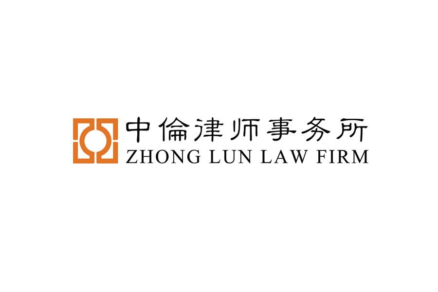 Zhong Lun Law Firm