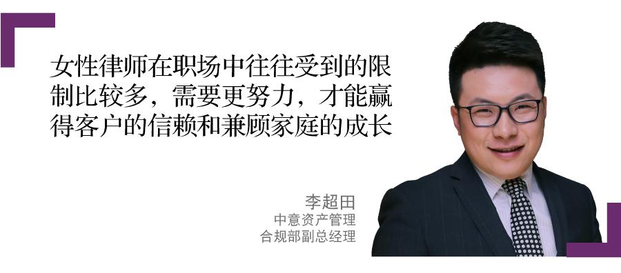 李超田 LI CHAOTIAN 中意资产管理 合规部副总经理 Deputy General Manager of Compliance Department Generali China Asset Management