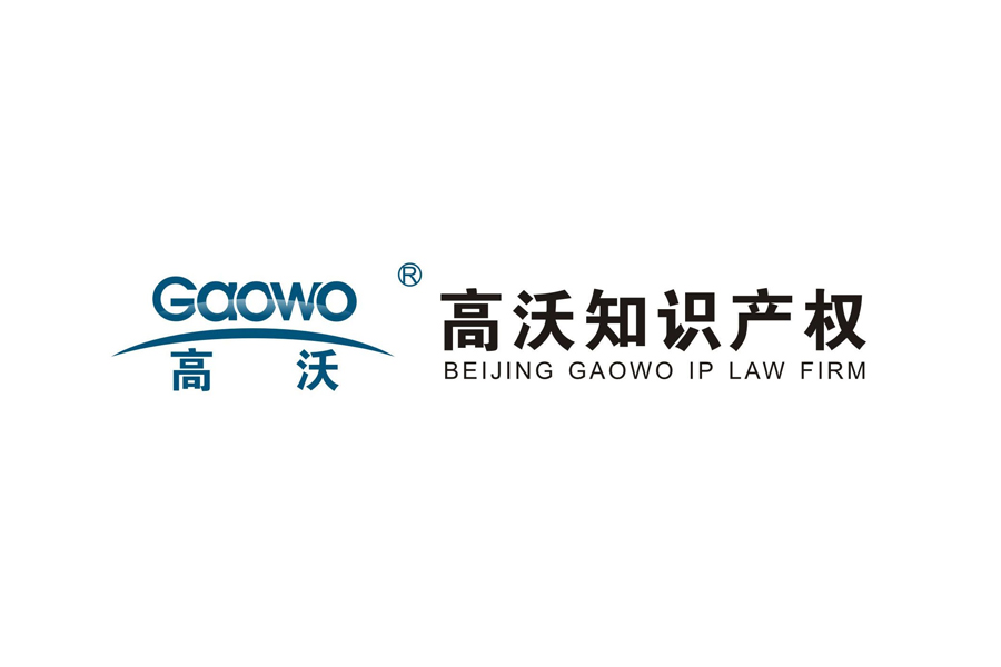 Gaowo IP Law Firm