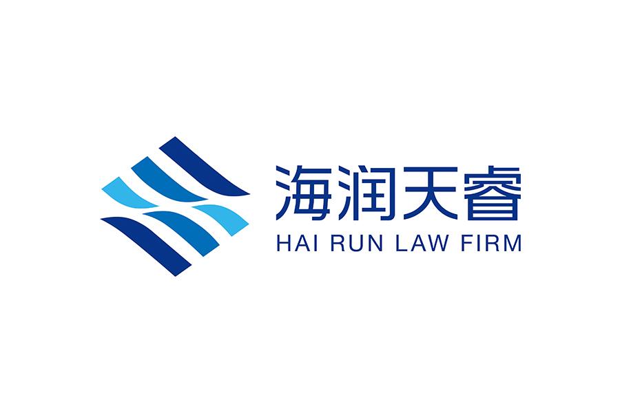 Hai Run Law Firm