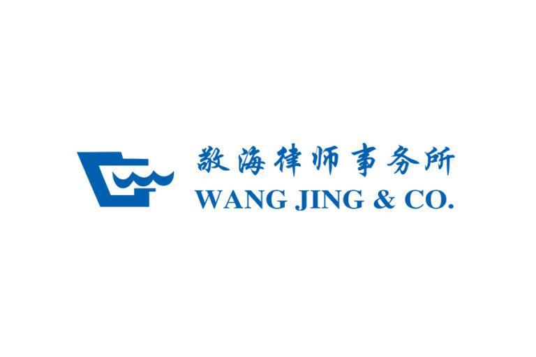 WANG-JING-&-CO.-敬海律师事务所-Guangzhou-广州-中国律师事务所