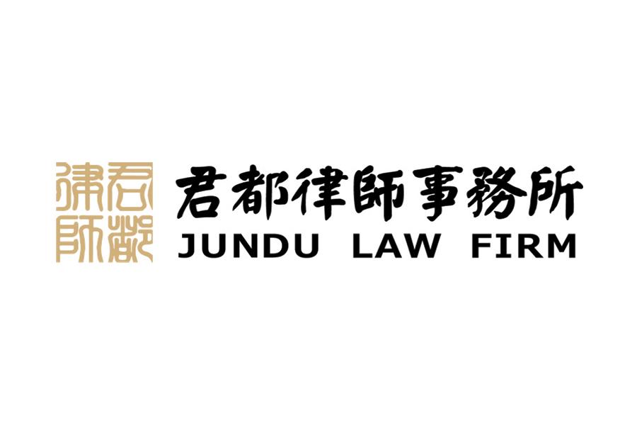 Jundu Law Firm