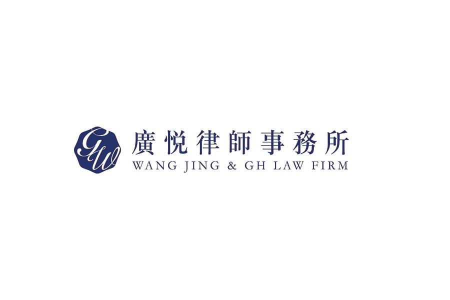 Wang Jing & GH Law Firm